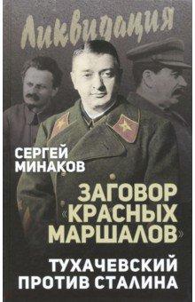 Заговор красных маршалов. Тухачевский против Сталина 1937 год был ли заговор военных
