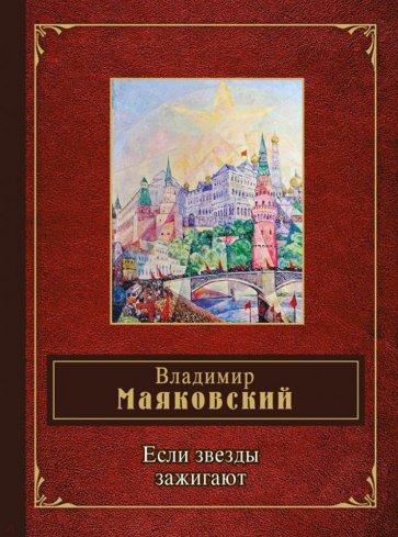 Если звезды зажигают, Маяковский Владимир Владимирович