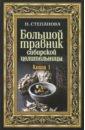 Обложка Большой травник сибирской целительницы. Книга 1