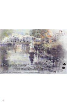 Планшет для акварели 17 листов, А3, Серебряный свет Ораниенбаума (ПЛ-1783) планшет для акварели розовый сад 20 листов а3 лен плрс а3