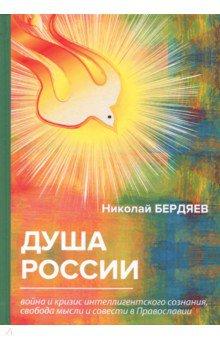 Душа России. Война и кризис интеллигентского сознания, свобода мысли и совести в Православии