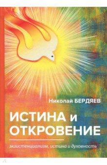 Истина и откровение. Экзистенциализм, истина и духовность