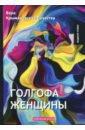 Крыжановская-Рочестер Вера Ивановна Голгофа женщины