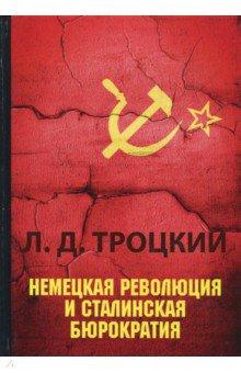 Немецкая революция и сталинская бюрократия троцкий л наша первая революция часть ii
