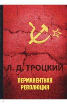 Перманентная революция троцкий л наша первая революция часть ii