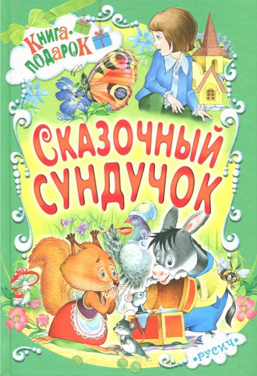 Сказочный сундучок, Агинская Е. (ред.)