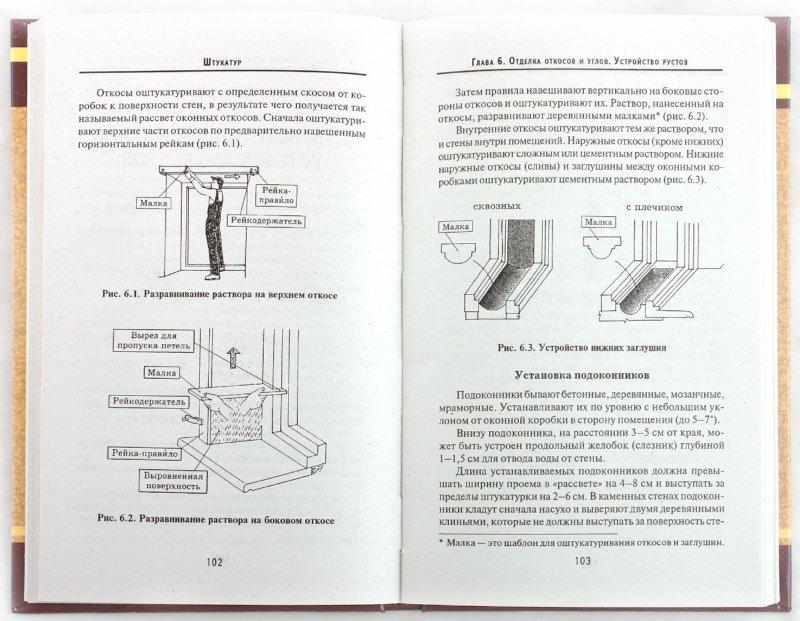 Иллюстрация 1 из 8 для Штукатур. Мастер отделочных строительных работ - Мороз, Лапшин | Лабиринт - книги. Источник: Лабиринт