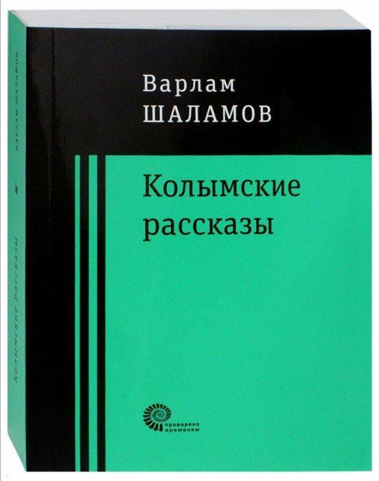 колымские рассказы шаламов картинки рогалики