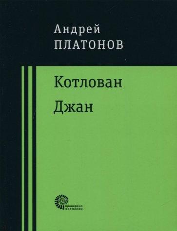 Котлован. Джан, Платонов Андрей Платонович