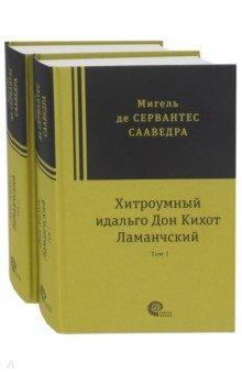 Хитроумный идальго Дон Кихот Ламанчский. В 2-х томах дон густо макароны дон густо 400г