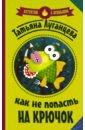 Как не попасть на крючок, Луганцева Татьяна Игоревна