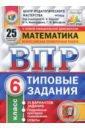 Обложка ВПР Математика 6кл. 25вариантов. ТЗ