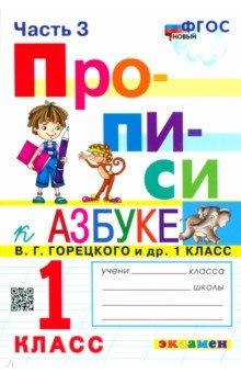 Прописи. 1 класс. К азбуке В. Г. Горецкого
