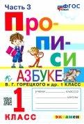 Прописи. 1 класс. К азбуке В. Г. Горецкого и др. Часть 3. ФГОС
