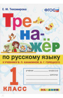 Тренажер по русскому языку. 1 класс. К новому