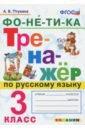 Обложка Тренажер Русский язык 3кл. Фонетика