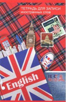 """Тетрадь для записи иностранных слов """"Шотландская клетка"""" (32 листа, А6) (47078)"""