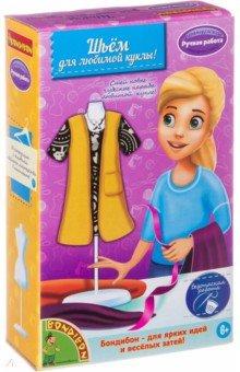 Набор для творчества Шьем для любимой куклы (2717ВВ/021) bondibon студия дизайна шьем для любимой куклы