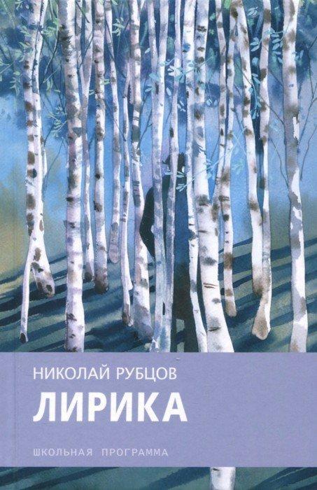 Иллюстрация 1 из 3 для Лирика - Николай Рубцов | Лабиринт - книги. Источник: Лабиринт