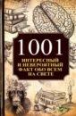 1001 интересный и невероятный факт обо всем на свете, Кулаков Анатолий Александрович