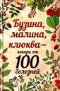 Бузина малина клюква— лекари от 100 болезней, Романова Марина Юрьевна