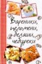 Романова Марина Юрьевна Вареники, пельмени, беляши, чебуреки