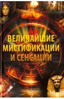 Величайшие мистификации и сенсации владимир холменко мистификации души