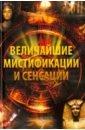Обложка Величайшие мистификации и сенсации
