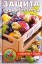 Защита сада и огорода от вредителей и болезней, Кулаков Анатолий Александрович