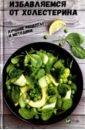 Семенда Светлана Анатольевна Избавляемся от холестерина. Лучшие рецепты нет вредным привычкам проверенные методики и рецепты
