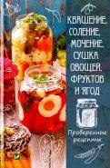 Квашение, соление, мочение, сушка овощей, фруктов