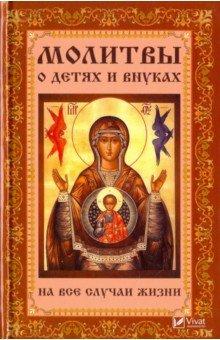 Молитвы о детях и внуках на все случаи жизни дудкин е молитва матери со дна моря достанет