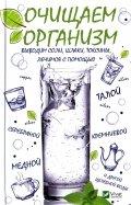 Очищаем организм, выводим соли, шлаки, токсины