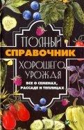 Полный справочник хорошего урожая. Все о семенах