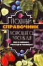 Полный справочник хорошего урожая. Все о семенах, Кулаков Анатолий Александрович