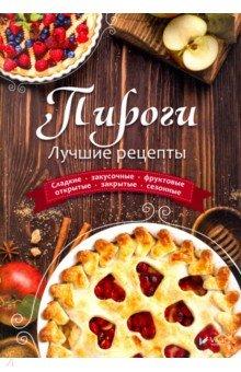 Пироги. Лучшие рецепты