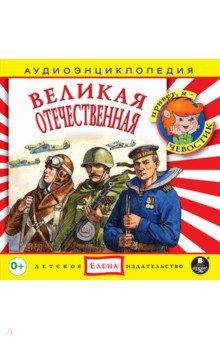 Купить Великая Отечественная (CDmp3), Ардис, Аудиоспектакли для детей