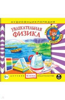 Купить Увлекательная физика (CDmp3), Ардис, Аудиоспектакли для детей