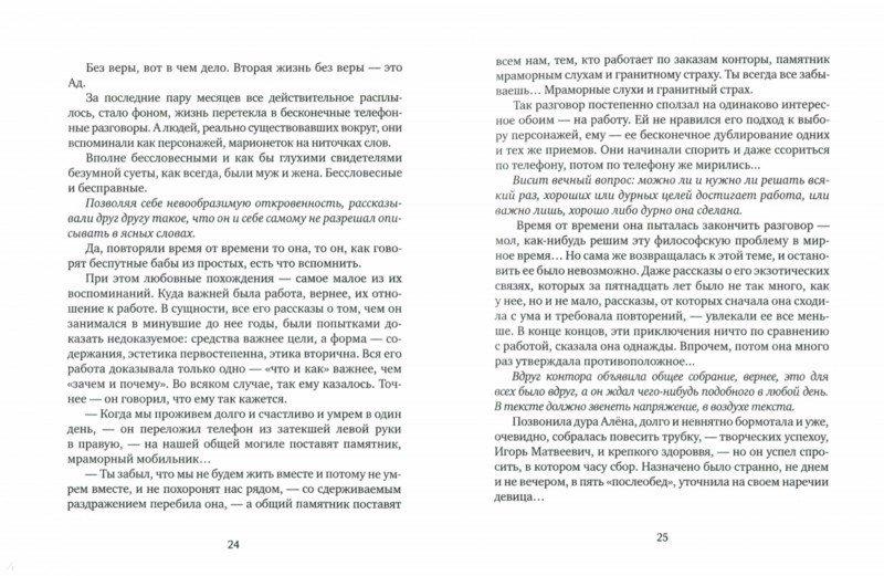 Иллюстрация 1 из 4 для Группа крови - Александр Кабаков | Лабиринт - книги. Источник: Лабиринт