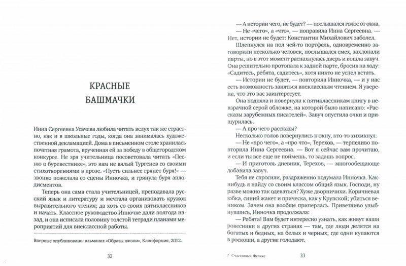 Иллюстрация 1 из 15 для Счастливый Феликс - Елена Катишонок | Лабиринт - книги. Источник: Лабиринт