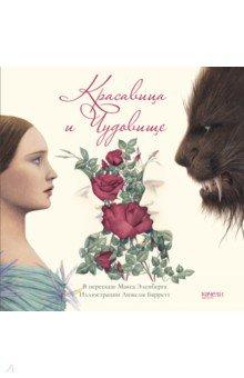 Купить Красавица и Чудовище, Качели, Классические сказки зарубежных писателей