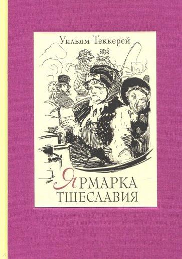 Ярмарка тщеславия. В 2-х книгах, Теккерей Уильям Мейкпис