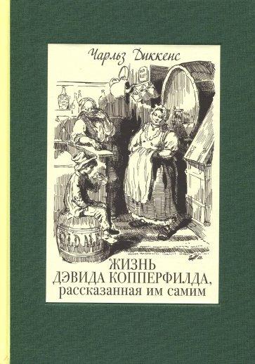 Жизнь Дэвида Копперфилда, рассказанная им самим. В 2-х томах, Диккенс Чарльз