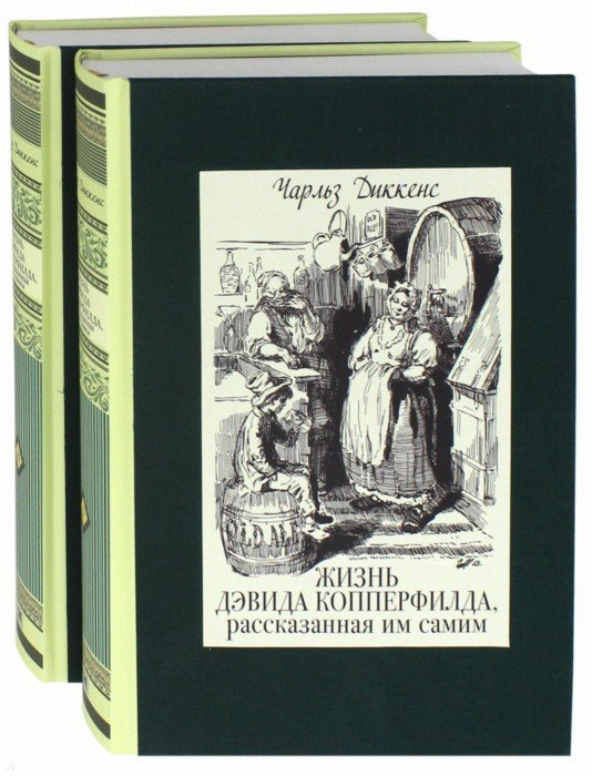 Иллюстрация 1 из 41 для Жизнь Дэвида Копперфилда, рассказанная им самим. В 2-х томах - Чарльз Диккенс | Лабиринт - книги. Источник: Лабиринт