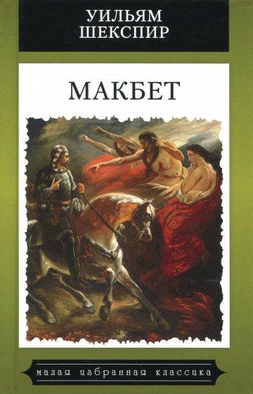 Макбет, Шекспир Уильям