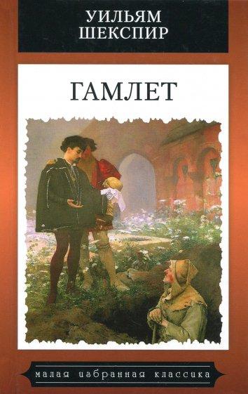 Гамлет, Шекспир Уильям