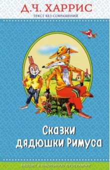 Сказки дядюшки Римуса сказки сказки сказки старого арбата