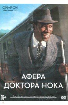 Zakazat.ru: Афера доктора Нока (DVD).