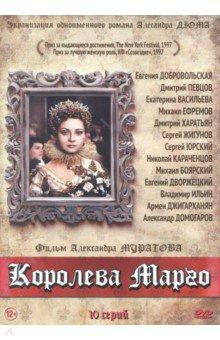 Королева Марго. 10 серий (DVD)