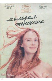 Zakazat.ru: Молодая женщина (DVD).